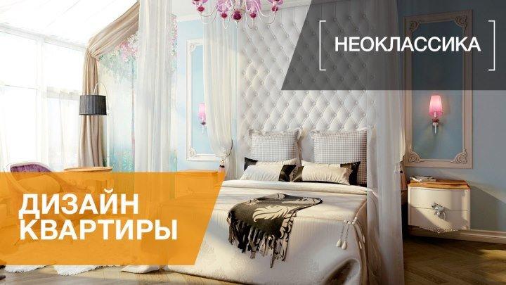 ЖК Жилой дом на Пионерской, двухуровневая квартира в стиле неоклассики, 208 кв.м.