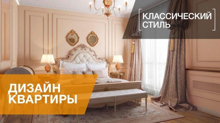 ЖК Дом на Дворянской, Трехкомнатная квартира в классическом стиле, 111 кв.м.