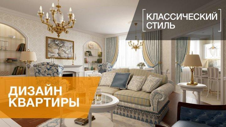 Классический стиль в интерьере трехкомнатной квартиры в ЖК «Академ-Парк», 136 кв.м.