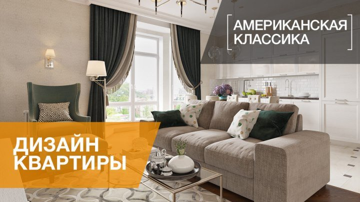 Интерьер двухкомнатной квартиры в стиле американской неоклассики, ЖК «Парадный квартал», 76 кв.м.