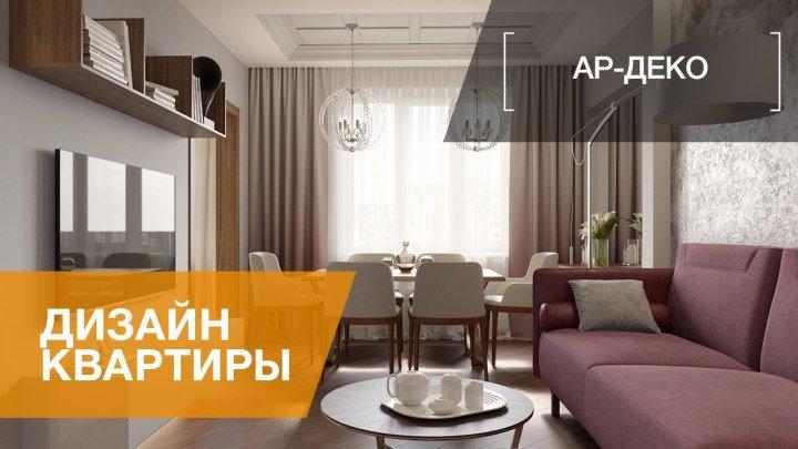 Интерьер трехкомнатной квартиры с элементами Ар-деко, 108 кв.м. в ЖК «Академ-Парк»