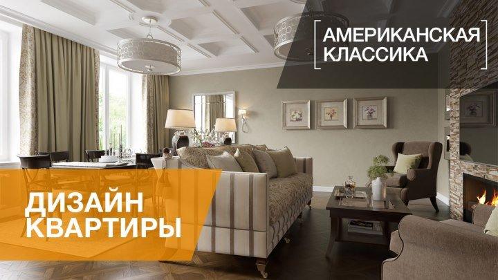 Интерьер в стиле американской классики в ЖК «Парадный Квартал», 143 кв.м.