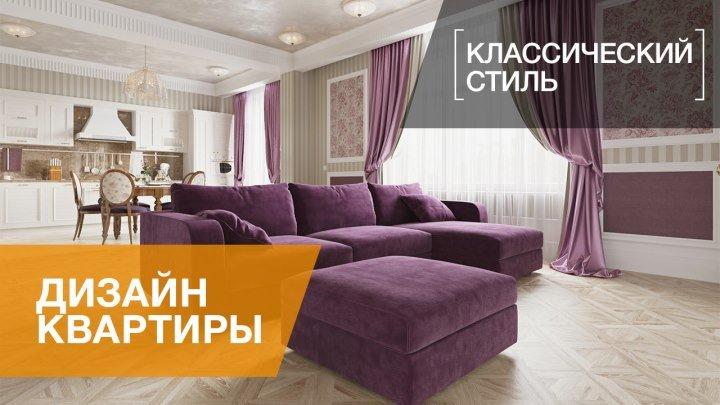 Интерьер в стиле Ар-деко в квартире в ЖК «Парадный квартал», 133 кв.м.