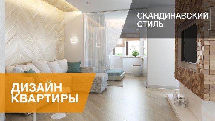 Интерьер трехкомнатной квартиры в ЖК «Невский Стиль», 67 кв.м.