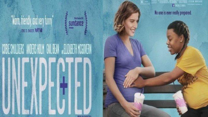 Unexpected 2015 الفلم الاجتماعي غير متوقع انتاج 2015
