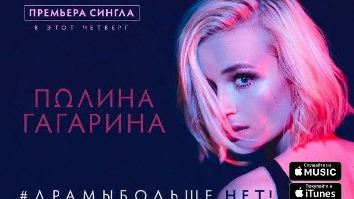 Полина Гагарина - Драмы больше нет (Премия RU.TV 2017) 28.05.2017