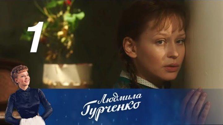 Людмила Гурченко 1 серия из 16 (2015)