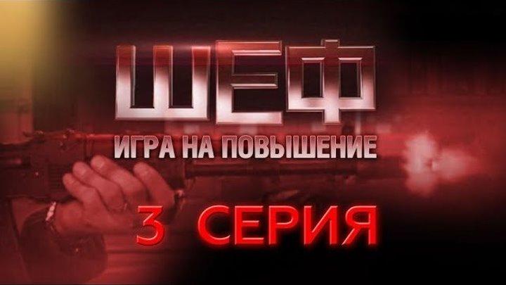 """""""Шеф. Игра на повышение"""". 3 серия"""