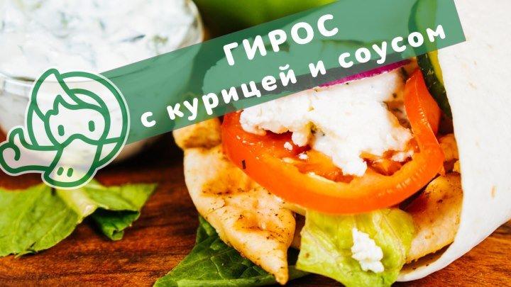 """Легкий и вкусный рецепт греческого гироса с куриной грудкой от """"Утконос""""."""
