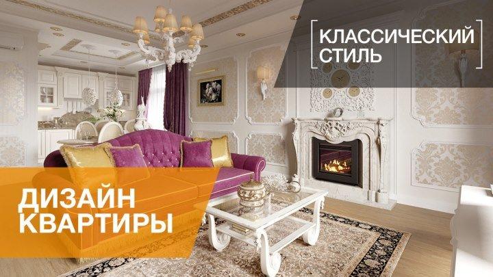 Интерьер двухкомнатной квартиры в классическом стиле, ЖК «Смольный Парк»
