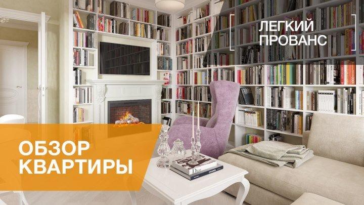 Квартира в стиле легкого прованса, ЖК «Золотой век», 46 кв.м.