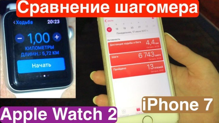 Сравнение шагомера iPhone 7 и Apple Watch 2