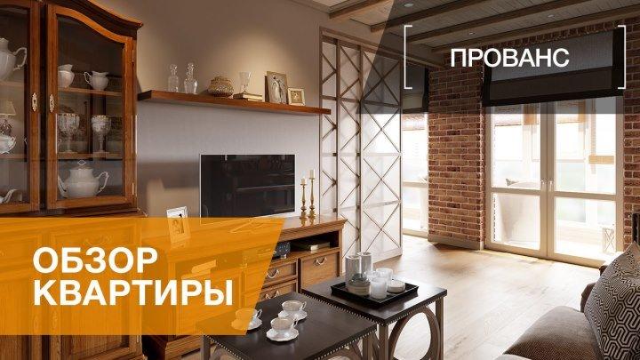 Интерьер квартиры в стиле прованс, ЖК «Самоцветы», 100 кв.м.