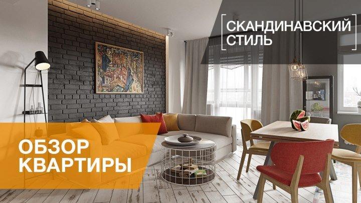 Интерьер квартиры в скандинавском стиле с элементами лофта, ЖК «Skandi Klabb», 80 кв.м.
