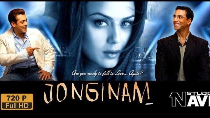 Jonginam / Super yulduz (õzbek tilida) Hind film HD 480p
