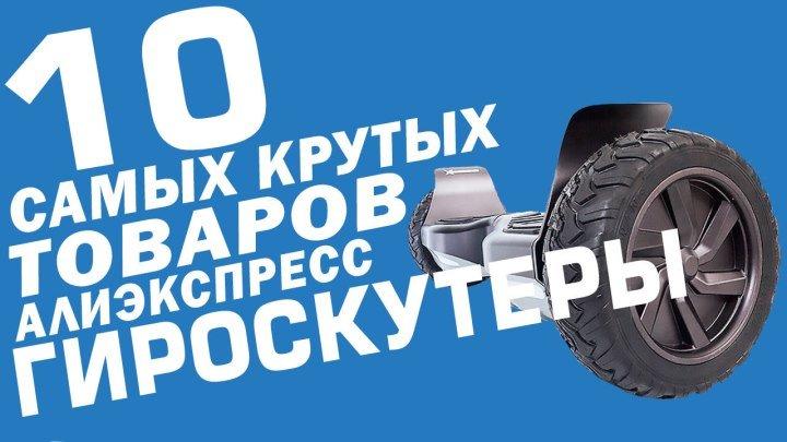 10 САМЫХ КРУТЫХ и ЛУЧШИХ ГИРОСКУТЕРОВ АЛИЭКСПРЕСС / 10 BEST HOVERBOARDS ON ALIEXPRESS