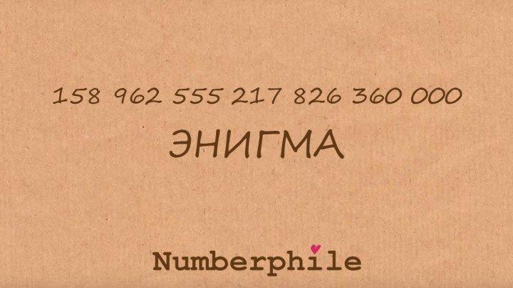 158 962 555 217 826 360 000. Энигма [Numberphile]