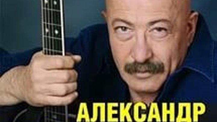 """Александр Розенбаум - Концерт """"Друзья и песни"""""""