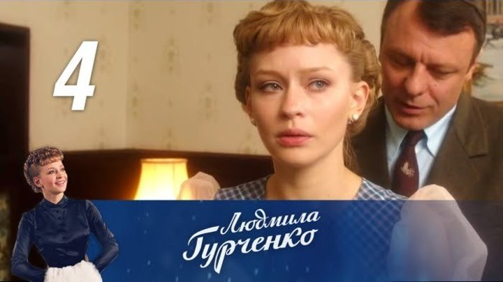 Людмила Гурченко 4 серия из 16 (2015)