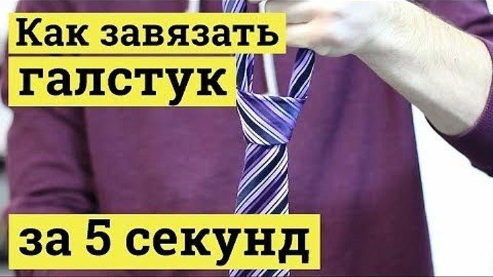 Как быстро завязывать галстук. 2 лучших способа