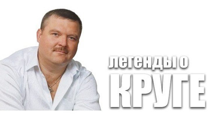 Легенды о Круге (Россия 2013 HD) Драма, Биографический