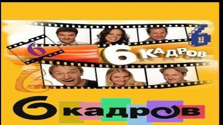 6 кадров / Сезон 1 / Серия 7 из 16 (комедия)