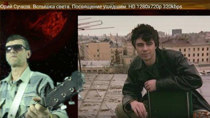 Юрий Сучков. Вспышка света. Посвящение ушедшим (HD 1280x720p 320kbps)