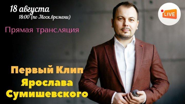 Презентация клипа Ярослава Сумишевского (прямой эфир)