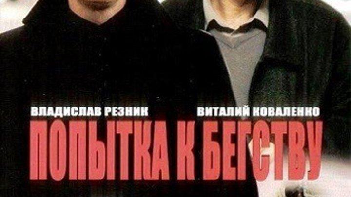 Попытка к бегству / (Серия 1-8 из 8) / [2007, Криминал,)]