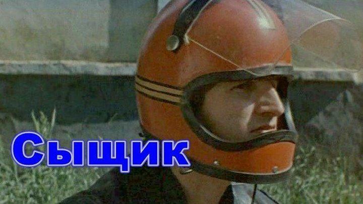 """""""Сыщик"""" ⁄ 1979"""