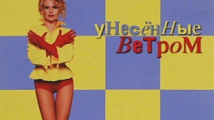 ...Унесённые ветром - Какао (1999 г)...