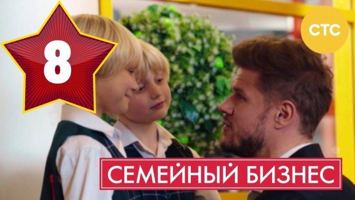 Семейный бизнес - Сезон 1 Серия 8 - русская комедия
