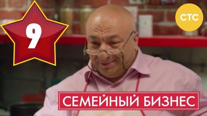 Семейный бизнес - Сезон 1 Серия 9 - русская комедия