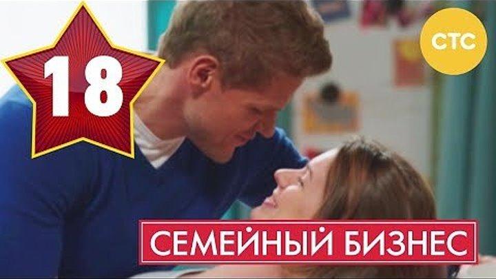 Семейный бизнес - Сезон 1 Серия 18 - русская комедия