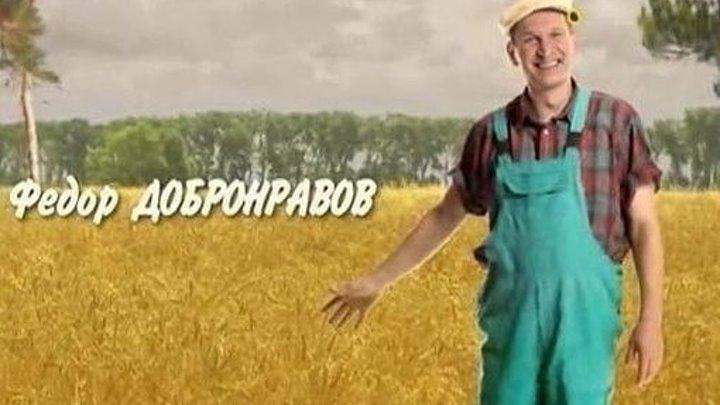 Фёдор ДОБРОНРАВОВ - Клён
