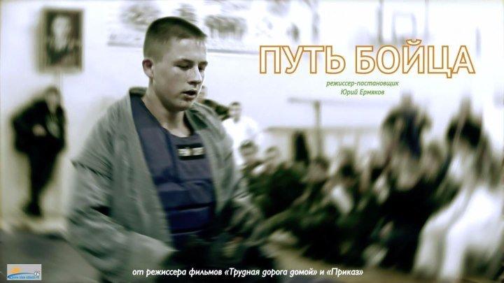 ПУТЬ БОЙЦА (реж. Юрий Ермяков) - наше кино