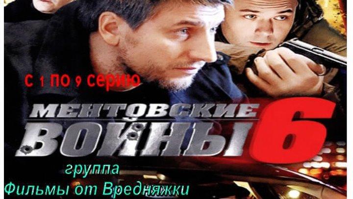 Ментовские войны 6 сезон 1- 9 серии