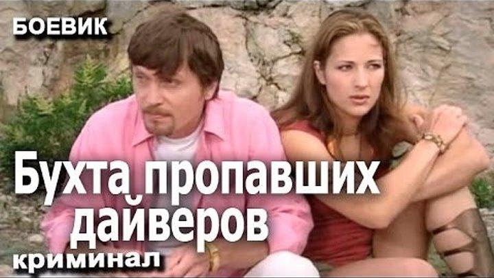 Бухта пропавших дайверов. 1 и 2 серия. Боевик, приключения (2007) наше кино