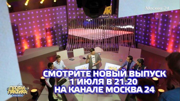 """Cмотрите новый выпуск 1 июля в 21.20 на канале """"Москва 24""""!"""
