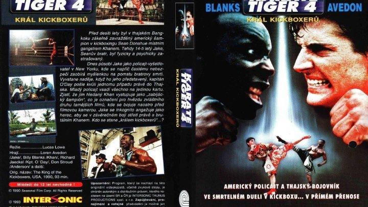 Король Кикбоксеров (Тигр Каратэ 4) 199о..США, Гонконг.