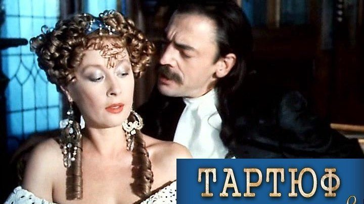 Тартюф Фильм, 1992 HD