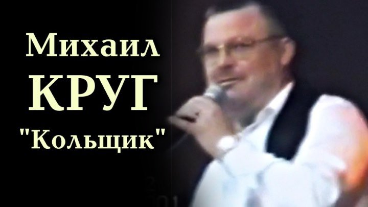 Михаил Круг - Кольщик / Сочи 2001