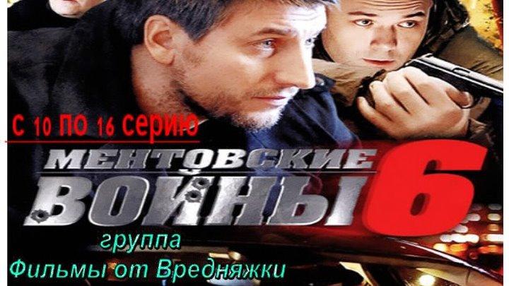Ментовские войны 6 сезон 10-16 серии