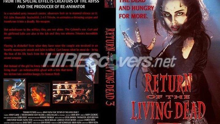 ВОЗВРАЩЕНИЕ ЖИВЫХ МЕРТВЕЦОВ-3 (1993г ужасы)