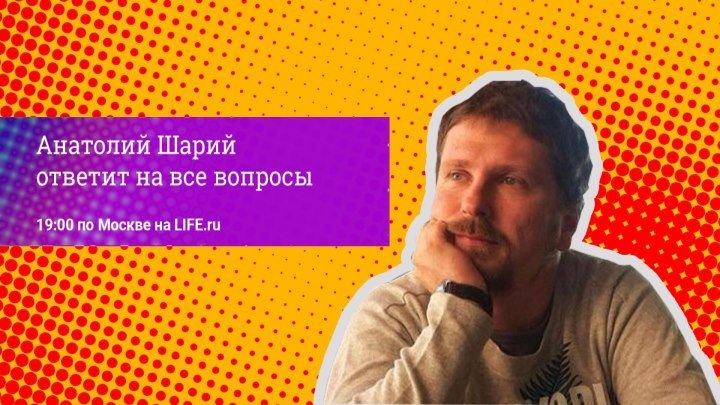 Острое интервью с Анатолием Шарием