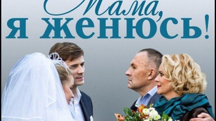 Мама Я ЖЕНЮСЬ! 2014 драма