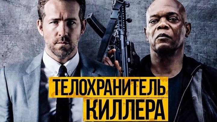 TEЛOXPAHИTEЛЬ KИЛЛEPA 2OI7 HD боевик, триллер, комедия