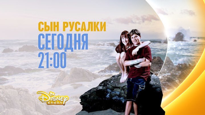 """Сын русалки"" на Канале Disney!"