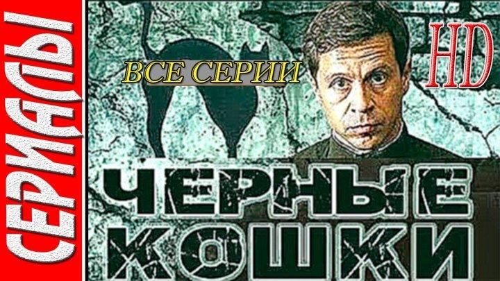 Черные кошки (1-12 серии из 12. 2013 ) военный, детектив, драма. Русский сериал