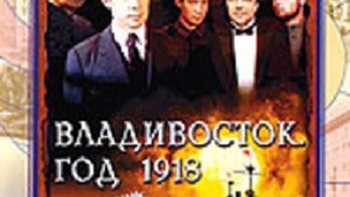 Владивосток, год 1918 (1982) Полная версия